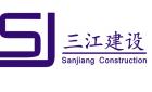 广州三江建设工程有限公司