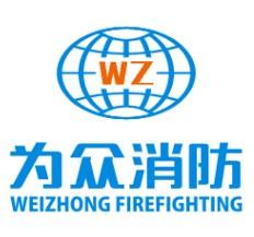 广东为众消防科技股份有限公司